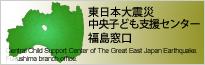 東日本大震災中央子ども支援センター福島窓口ホームページ