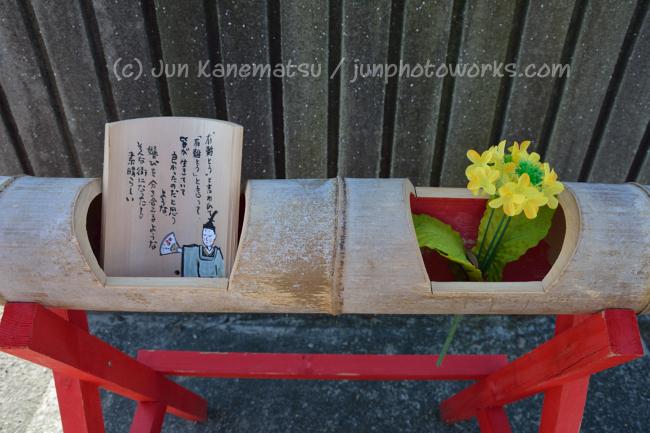 竹筒に入ったメッセージと菜の花の造花