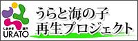 うらと海の子再生プロジェクト(カキの一口オーナー制度)
