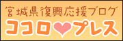 宮城県復興応援ブログ ココロプレス