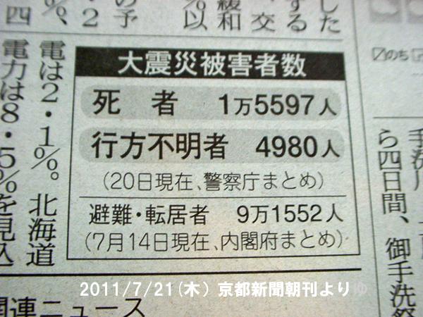hinan_higai_0721.jpg